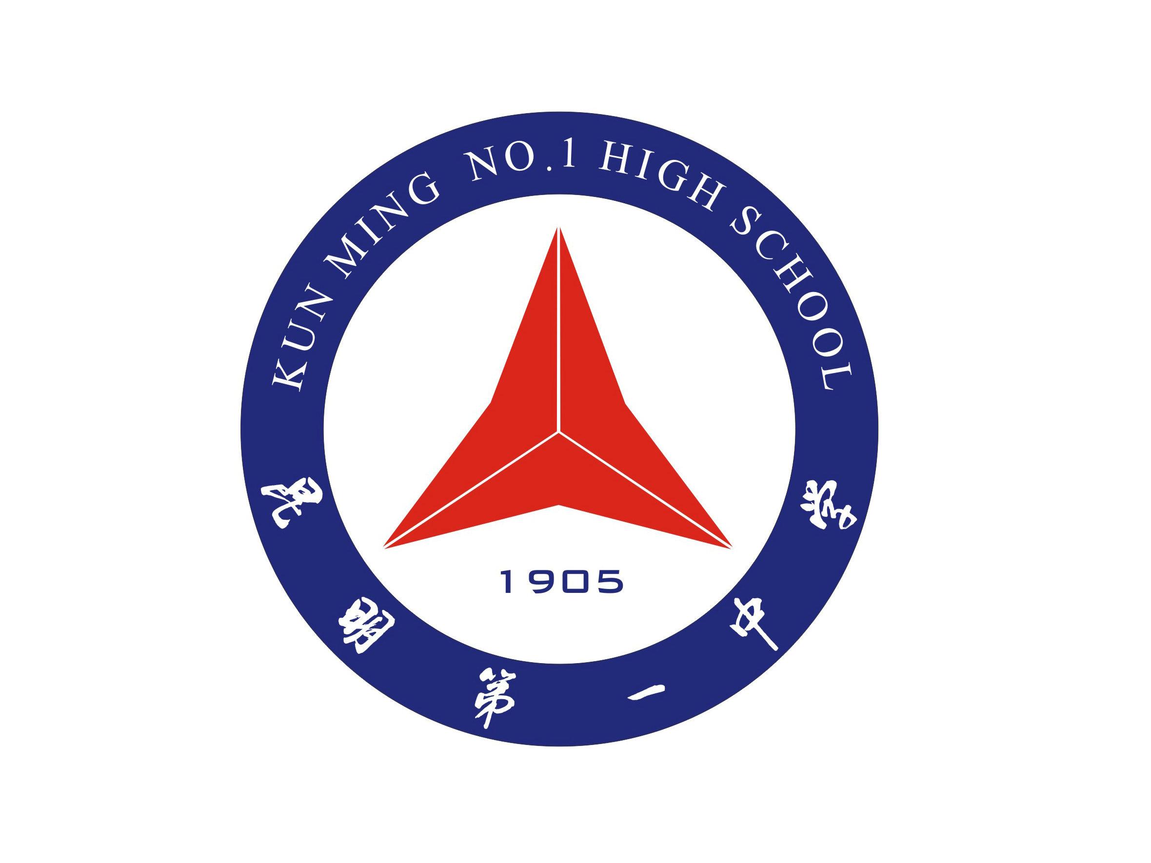 关于启用昆明市第一中学新校徽的公告